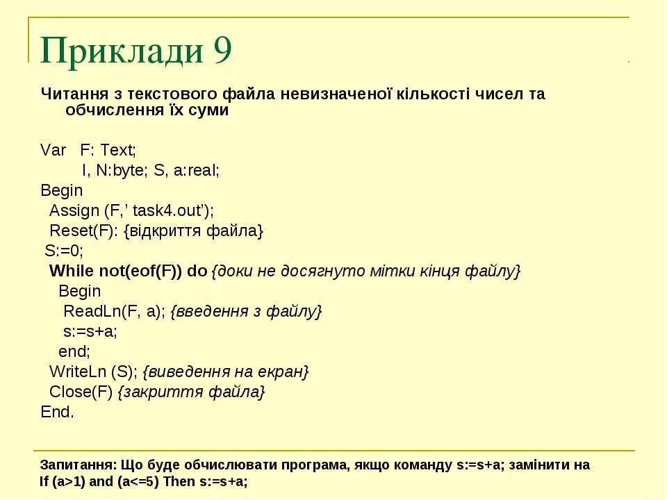 Приклади 9 Читання з текстового файла невизначеної кількості чисел та обчисле...