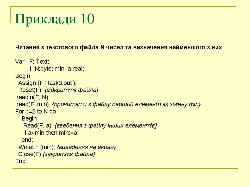 Приклади 10 Читання з текстового файла N чисел та визначення найменшого з них...