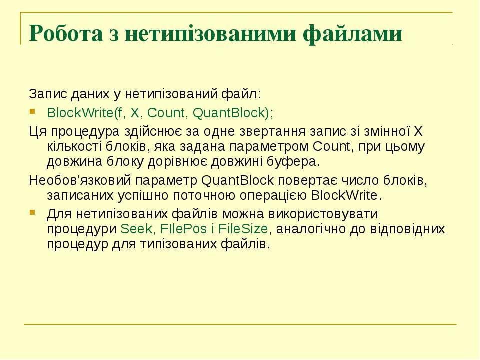 Робота з нетипізованими файлами Запис даних у нетипізований файл: BlockWrite(...