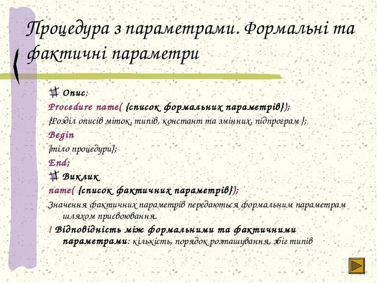 Процедура з параметрами. Формальні та фактичні параметри Опис: Procedure name...
