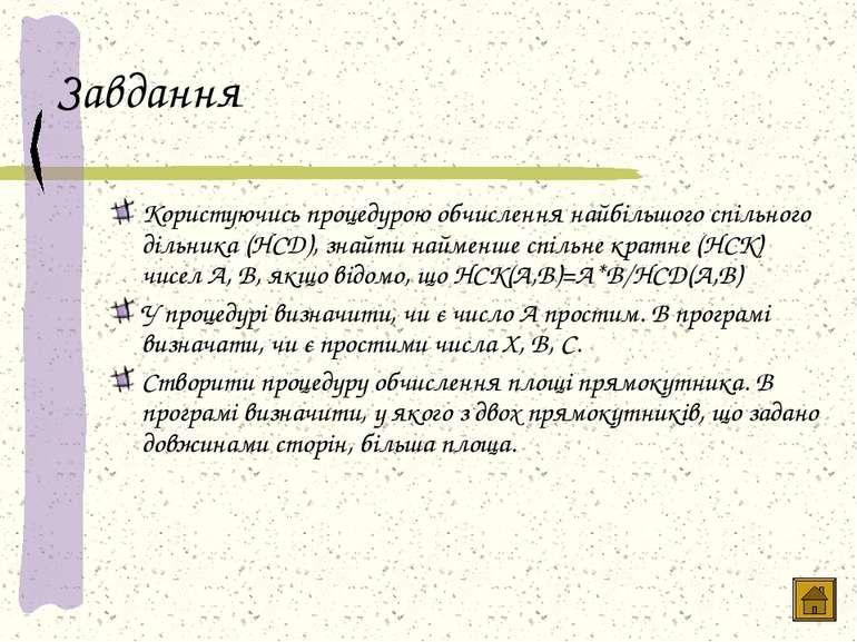 Завдання Користуючись процедурою обчислення найбільшого спільного дільника (Н...