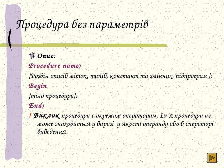 Процедура без параметрів Опис: Procedure name; {Розділ описів міток, типів, к...