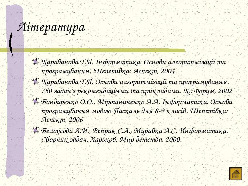 Література Караванова Т.П. Інформатика. Основи алгоритмізації та програмуванн...