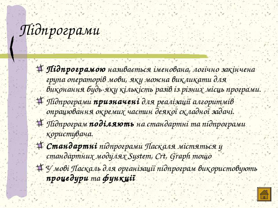 Підпрограми Підпрограмою називається іменована, логічно закінчена група опера...