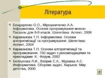Література Бондаренко О.О., Мірошниченко А.А. Інформатика. Основи програмуван...
