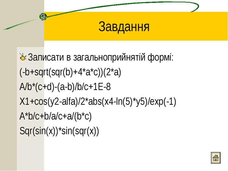 Завдання Записати в загальноприйнятій формі: (-b+sqrt(sqr(b)+4*a*c))(2*a) A/b...