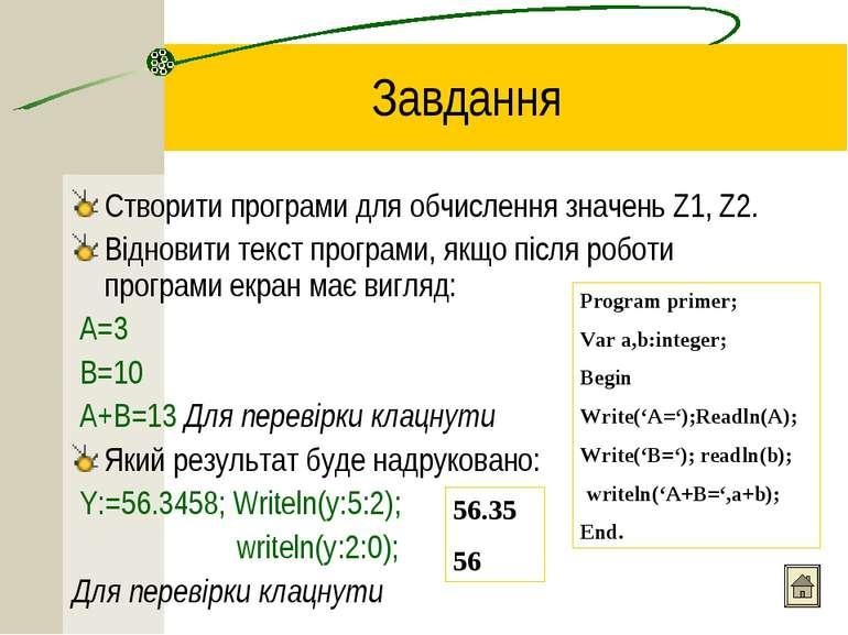 Завдання Створити програми для обчислення значень Z1, Z2. Відновити текст про...