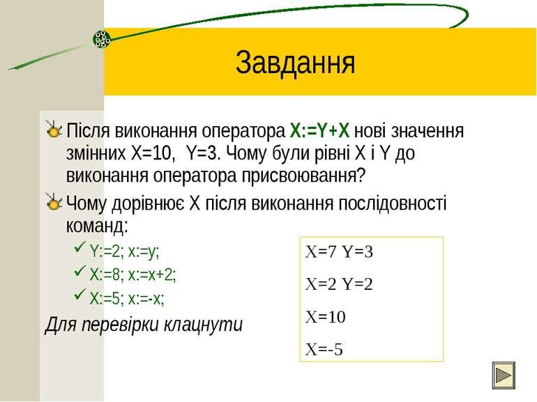 Завдання Після виконання оператора X:=Y+X нові значення змінних X=10, Y=3. Чо...