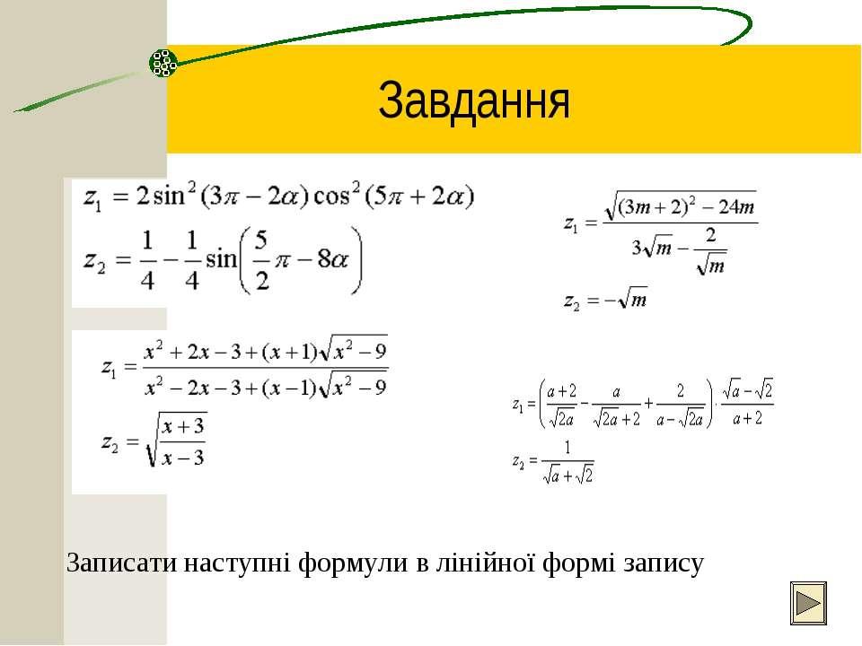 Завдання Записати наступні формули в лінійної формі запису