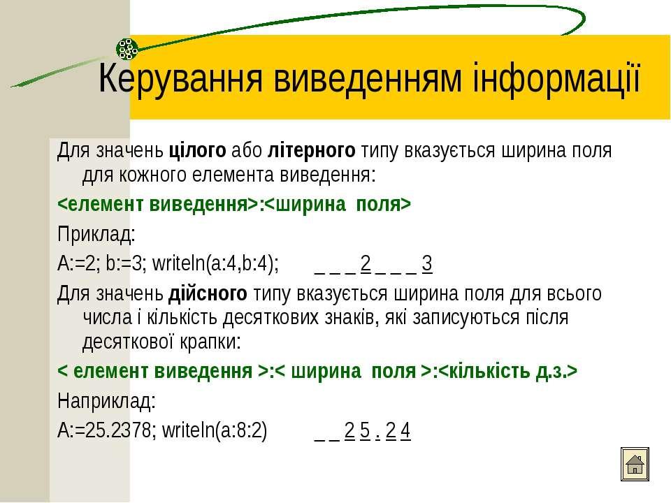 Керування виведенням інформації Для значень цілого або літерного типу вказуєт...