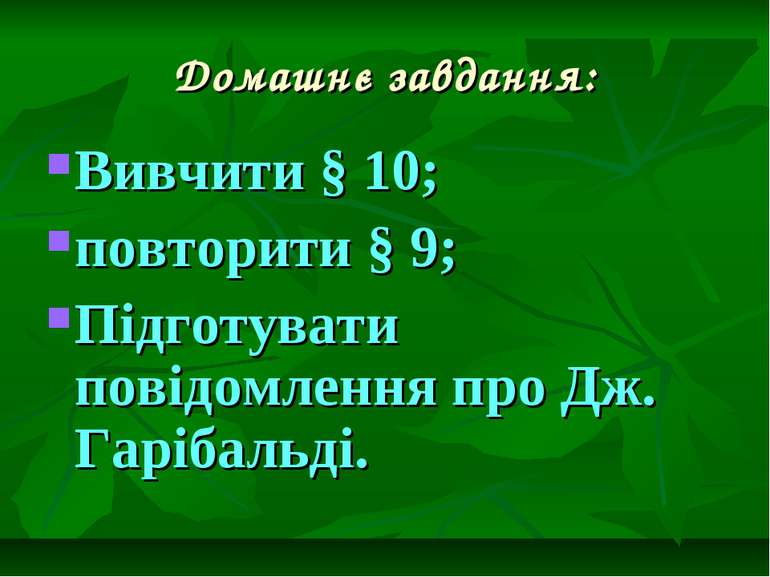Домашнє завдання: Вивчити § 10; повторити § 9; Підготувати повідомлення про Д...