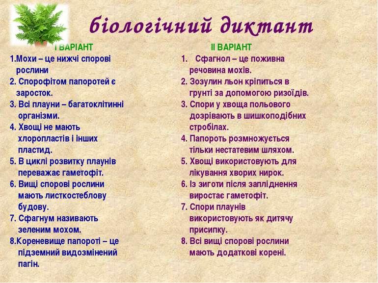 біологічний диктант І ВАРІАНТ 1.Мохи – це нижчі спорові рослини 2. Спорофітом...