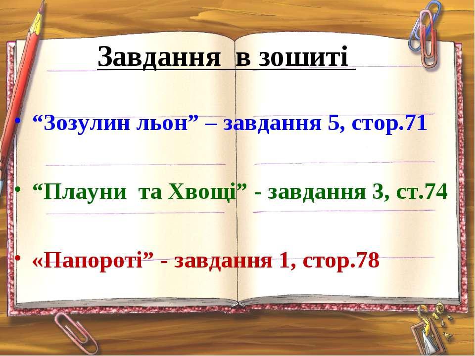 """Завдання в зошиті """"Зозулин льон"""" – завдання 5, стор.71 """"Плауни та Хвощі"""" - за..."""