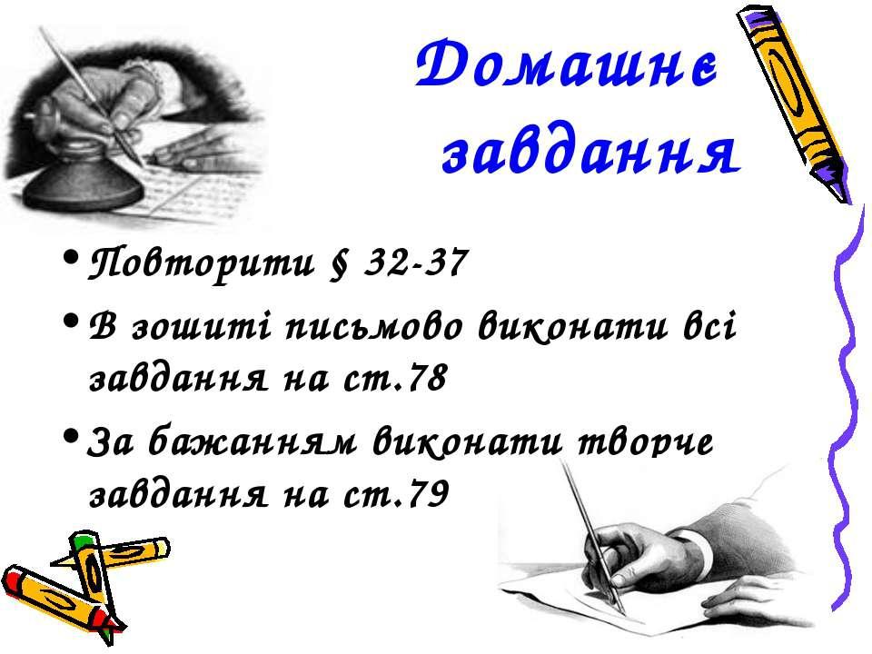 Домашнє завдання Повторити § 32-37 В зошиті письмово виконати всі завдання на...