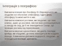 Вивчаючи вчення про біосферу В.І.Вернадського ми згадуємо всі оболонки: атмос...