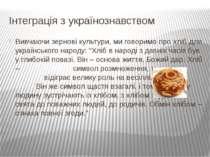 """Вивчаючи зернові культури, ми говоримо про хліб для українського народу: """"Хлі..."""