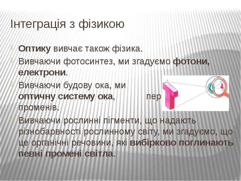 Оптику вивчає також фізика. Вивчаючи фотосинтез, ми згадуємо фотони, електрон...