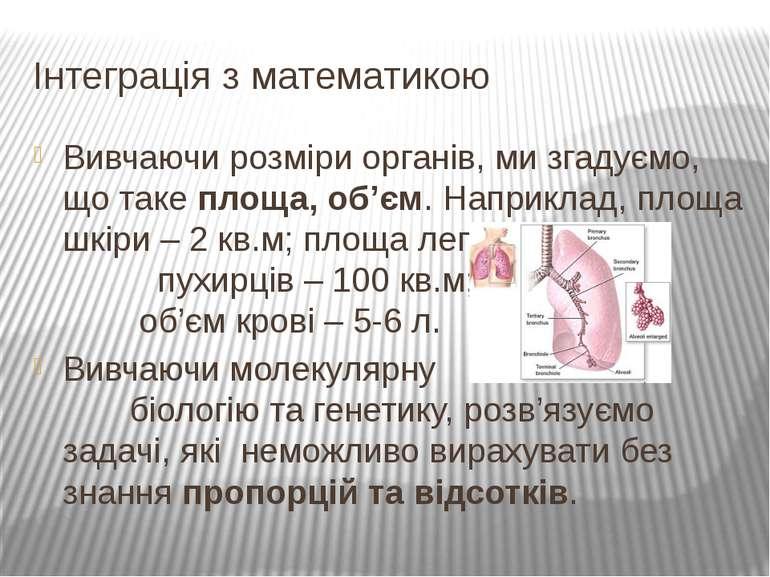 Вивчаючи розміри органів, ми згадуємо, що таке площа, об'єм. Наприклад, площа...