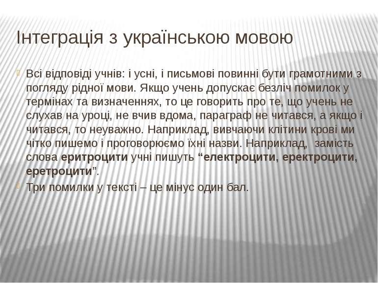Інтеграція з українською мовою Всі відповіді учнів: і усні, і письмові повинн...