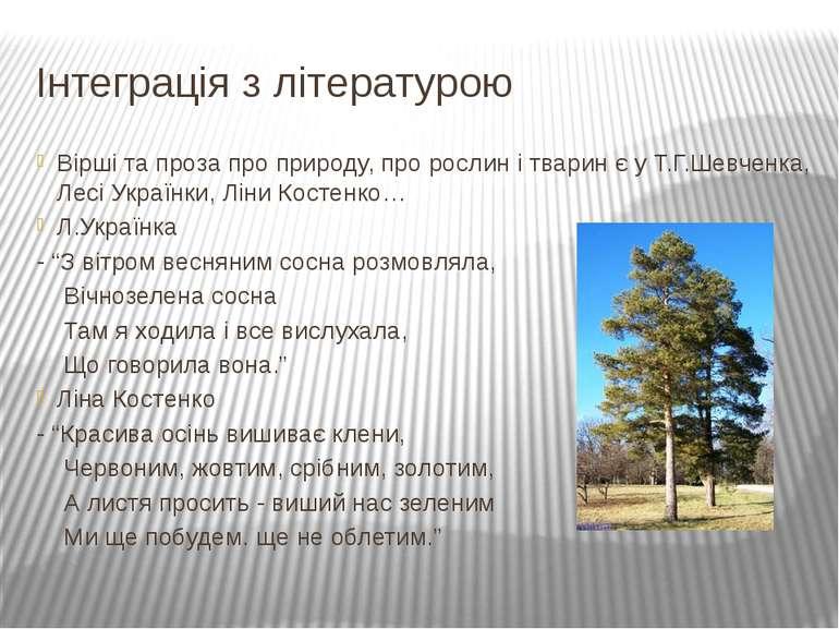 Вірші та проза про природу, про рослин і тварин є у Т.Г.Шевченка, Лесі Україн...