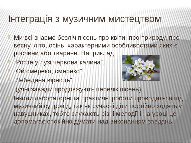 Інтеграція з музичним мистецтвом Ми всі знаємо безліч пісень про квіти, про п...