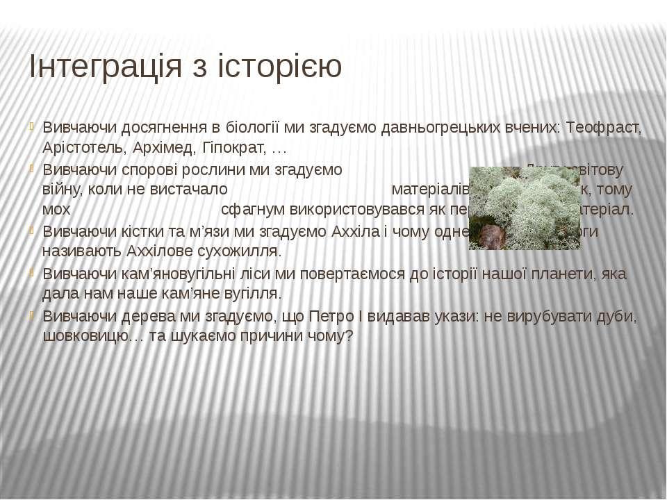 Вивчаючи досягнення в біології ми згадуємо давньогрецьких вчених: Теофраст, А...