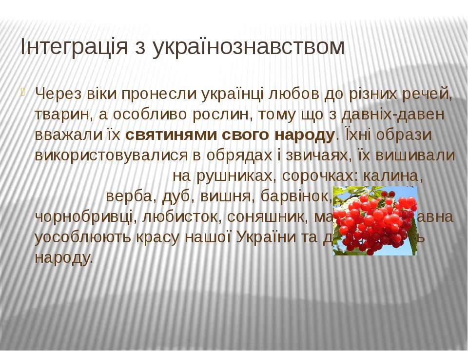 Через віки пронесли українці любов до різних речей, тварин, а особливо рослин...
