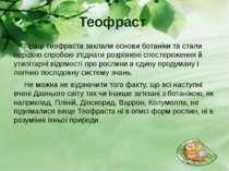Праці Теофраста заклали основи ботаніки та стали першою спробою з'єднати розр...