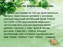 Досліди по вивченню рослин Більш доступним на той час було вивчення процесу п...