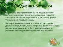 Зародження ботаніки Відомо, що час зародження тієї чи іншої науки або науково...