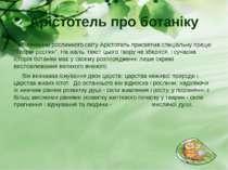 Арістотель про ботаніку Вивченню рослинного світу Арістотель присвятив спеціа...