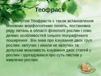 Теофраст Заслугою Теофраста є також встановлення основних морфологічних понят...