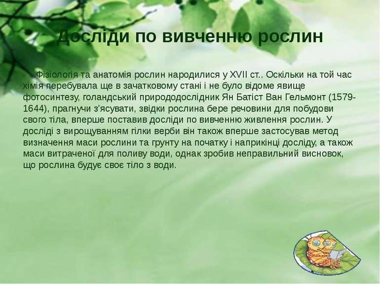 Досліди по вивченню рослин Фізіологія та анатомія рослин народилися у XVII ст...