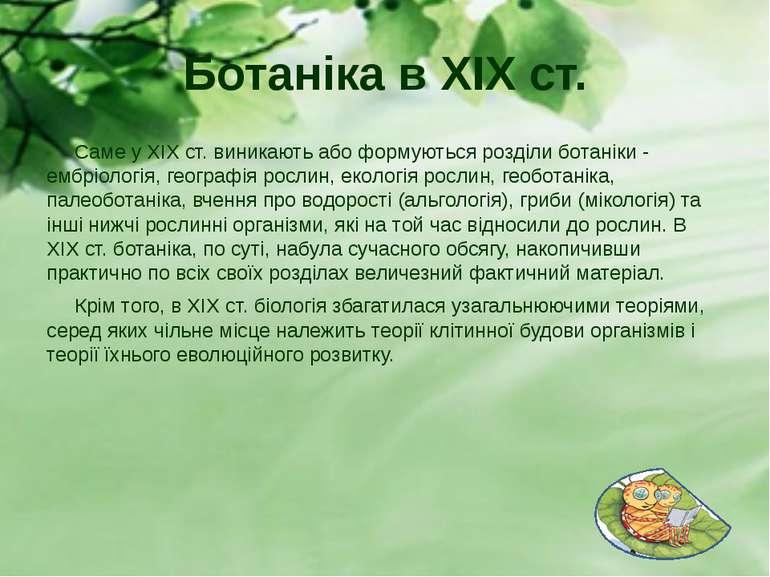 Ботаніка в ХІХ ст. Саме у ХІХ ст. виникають або формуються розділи ботаніки -...