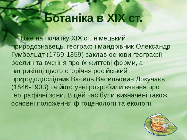 Ботаніка в ХІХ ст. Вже на початку XІX ст. німецький природознавець, географ і...