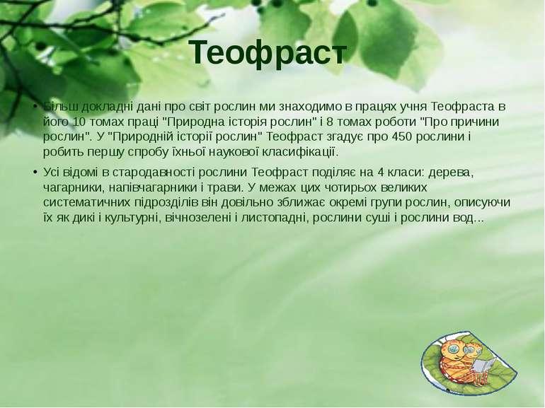 Теофраст Більш докладні дані про світ рослин ми знаходимо в працях учня Теофр...