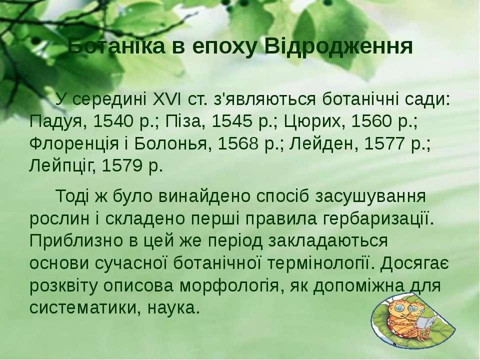 У середині XVI ст. з'являються ботанічні сади: Падуя, 1540 р.; Піза, 1545 р.;...