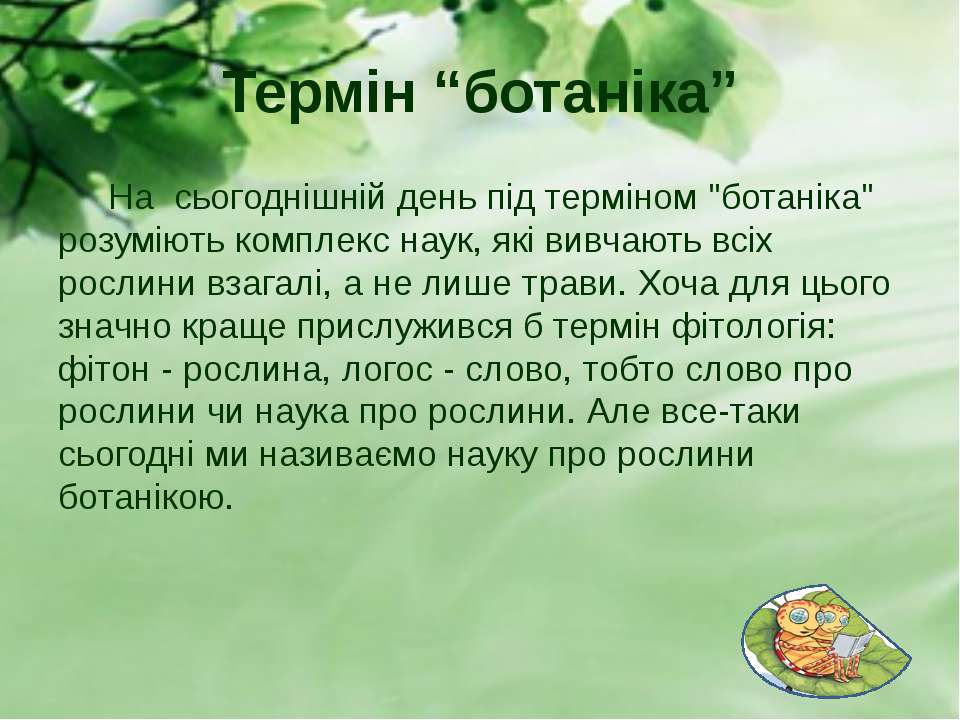 """Термін """"ботаніка"""" На сьогоднішній день під терміном """"ботаніка"""" розуміють комп..."""