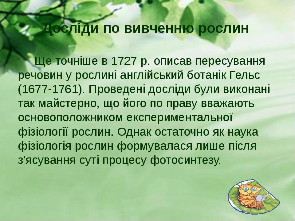 Досліди по вивченню рослин Ще точніше в 1727 р. описав пересування речовин у ...