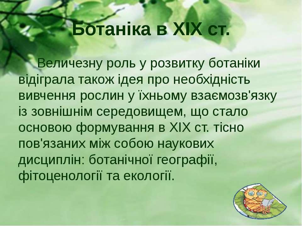 Ботаніка в ХІХ ст. Величезну роль у розвитку ботаніки відіграла також ідея пр...