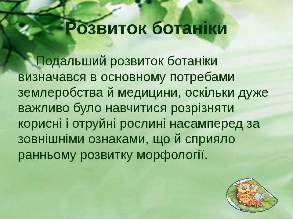 Розвиток ботаніки Подальший розвиток ботаніки визначався в основному потребам...