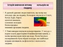 Історія вивчення впливу кольорів на людину В далекій давнині люди помітили, щ...