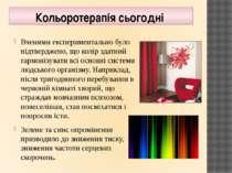 Кольоротерапія сьогодні Вченими експериментально було підтверджено, що колір ...