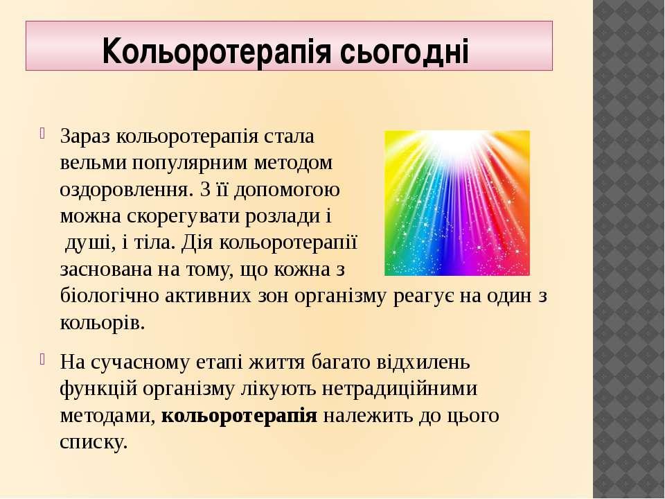 Зараз кольоротерапія стала вельми популярним методом оздоровлення. З її допом...