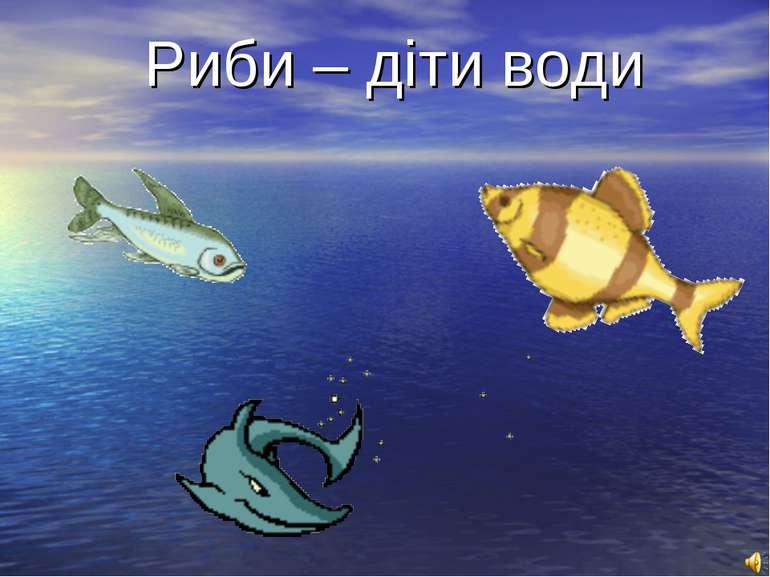Риби – діти води