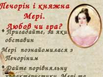 Печорін і княжна Мері. Любов чи гра? Пригадайте, за яких обставин Мері познай...