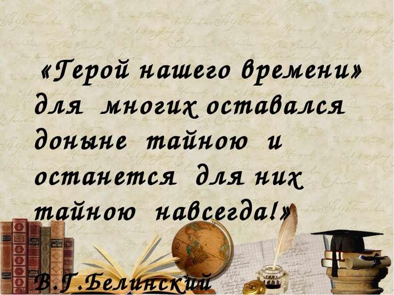 «Герой нашего времени» для многих оставался доныне тайною и останется для них...