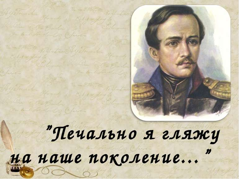 """""""Печально я гляжу на наше поколение…"""" М.Ю.Лермонтов"""