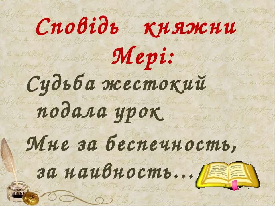 Сповідь княжни Мері: Судьба жестокий подала урок Мне за беспечность, за наивн...