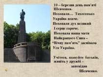 10 – березня день пам'яті Шевченка. Поховали… Тихесенько Україна плаче. Похов...